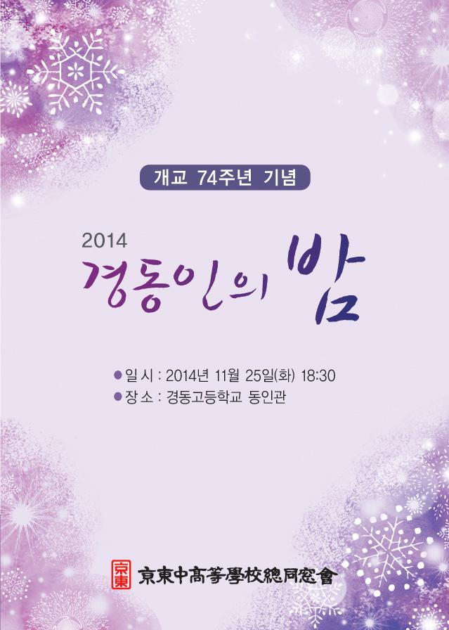 2014경동인의밤-1.jpg