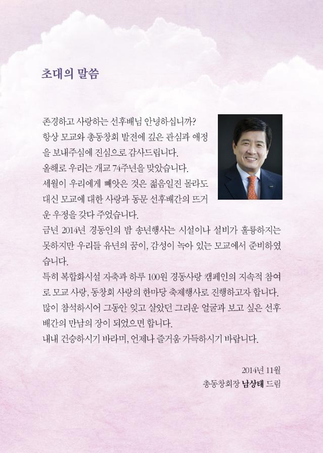 2014경동인의밤-2.jpg